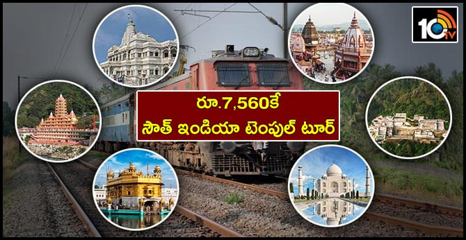 South India Temple Tour  for rs.7560