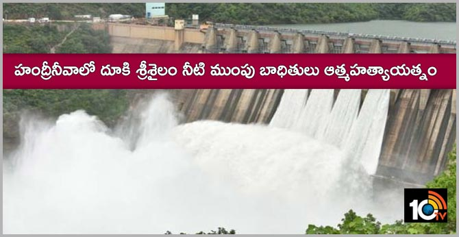 Srisailam water Caved victims suicide attempt