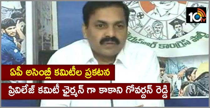 Statement of AP Assembly Committees