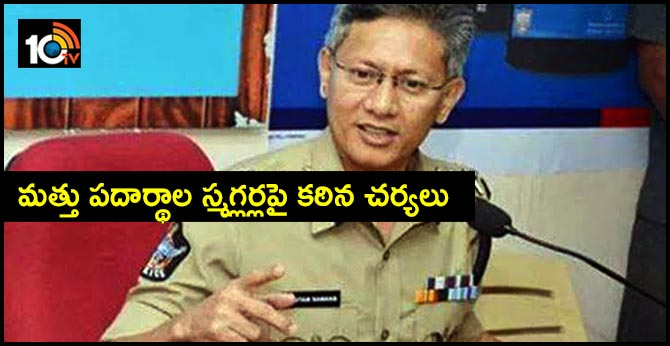 Strict actions on Smugglers of Drugs  says ap dgp goutam sawang