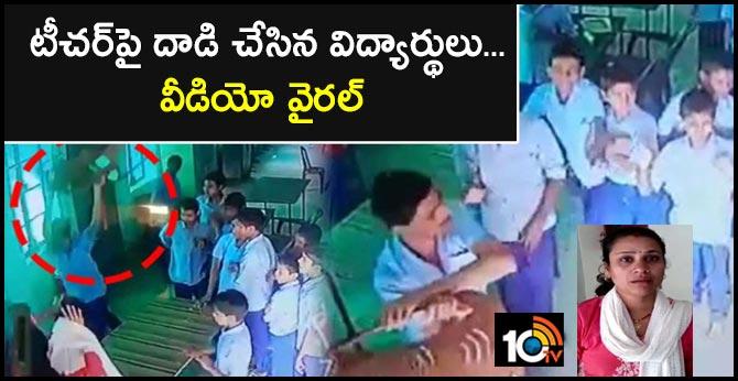 Students Attack Teacher In School: Raebareli