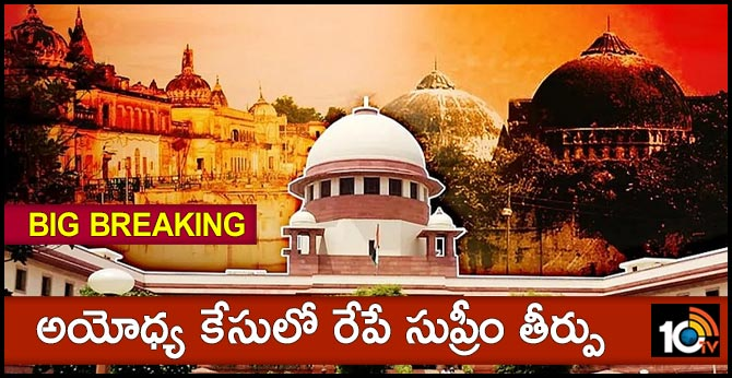 Supreme Court Verdict In Ayodhya Temple-Mosque Title Suit Tomorrow