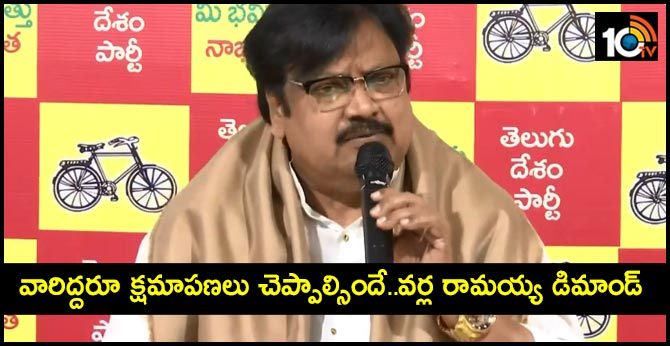 TDP Leader Varla Ramaiah Demand Both of them have to apologize