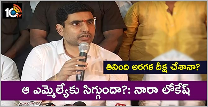TDP MLC Nara Lokesh Serious comments On YCP