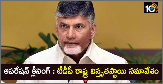 TDP State Level Meeting On 2019, November 04th