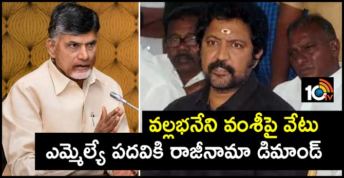 TDP Suspends Vallabhaneni Vamsi After Comments On Chandrababu
