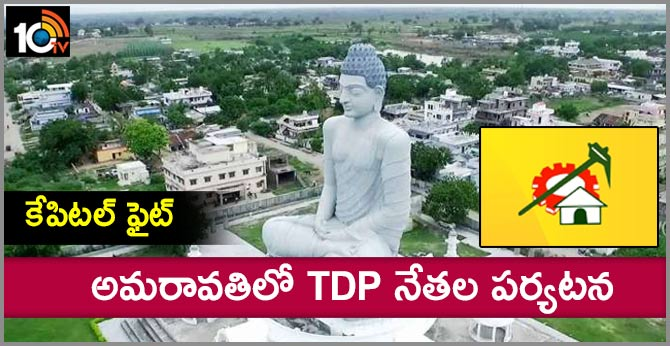 TDP leaders visit in Amravati