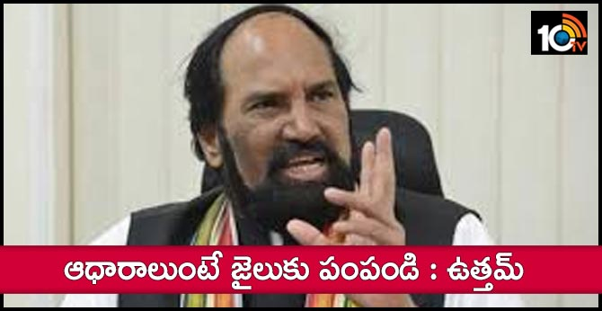 TPCC Chief uttam on rtc strike