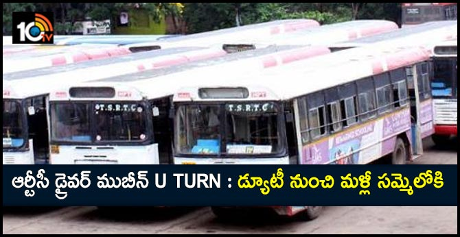 TSRTC Driver Mubin went into strike again