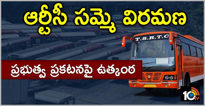TSRTC Strike Ends Tension On TS government announcement