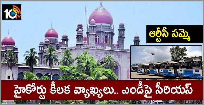 TSRTC Strike High Court Sensational Comments