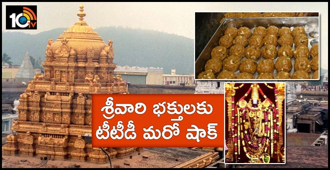 TTD plans to cancellation subsidy laddu