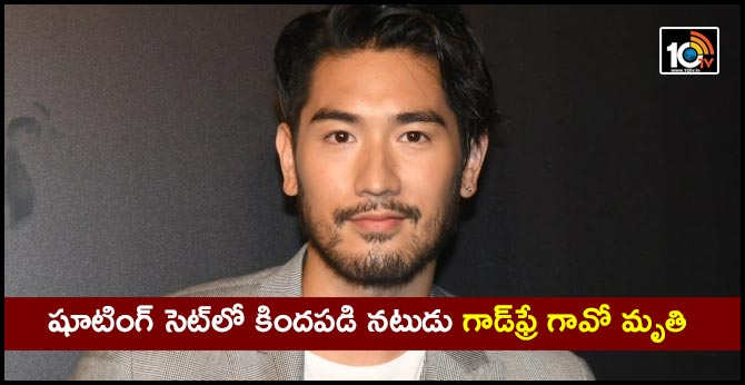 Taiwan born actor Godfrey Gao dies at 35 after collapsing on set