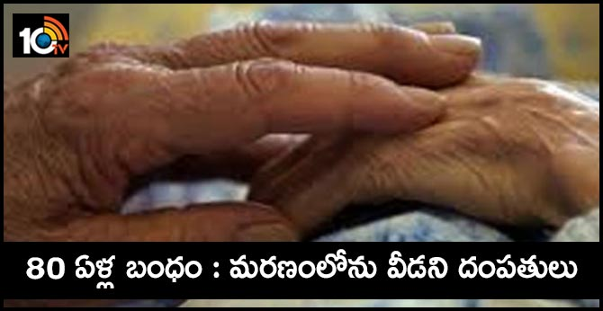 Tamil Nadu Couple's Married for 80 years, centenarian couple passes away on same day
