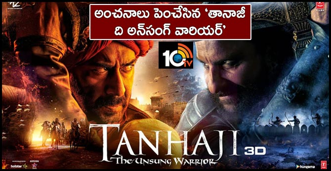 Tanhaji: The Unsung Warrior - Official Trailer