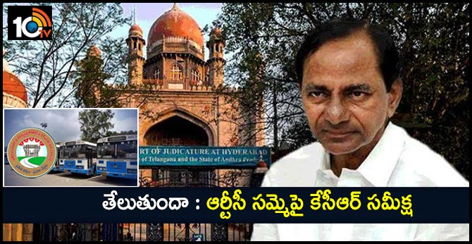 Telangana CM KCR Review Meeting On TSRTC Strike