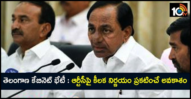 Exciting on the Telangana Cabinet meeting Over Lockdown