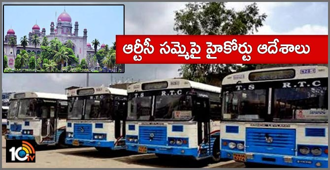 Telangana RTC strike.. High Court