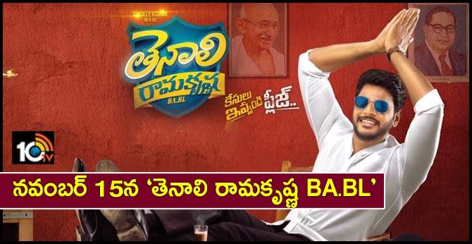 Tenali Ramakrishna BA.BL Releasing on 15th November