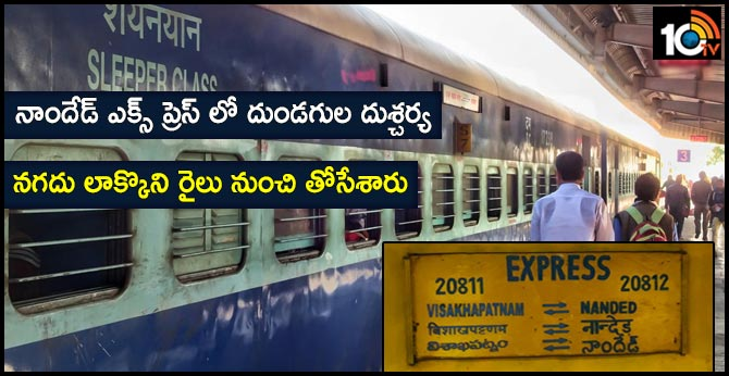 Theft in Nanded Express