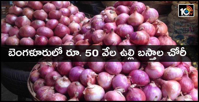 Thieves steal onions worth Rs 50k from Bangalore
