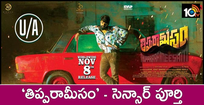 ThipparaaMeesam Censored with 'U/A', Grand Release on November 8th
