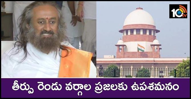 This is a historic judgement : Sri Sri Ravishankar