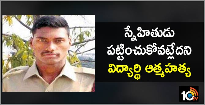 Tirupati University Campus Student suicide that friend does not care