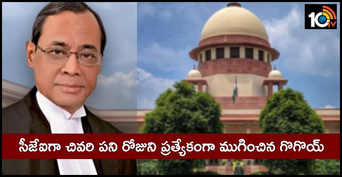 Today is the last working day of Chief Justice of India Ranjan Gogoi. CJI Gogoi retires on November 17