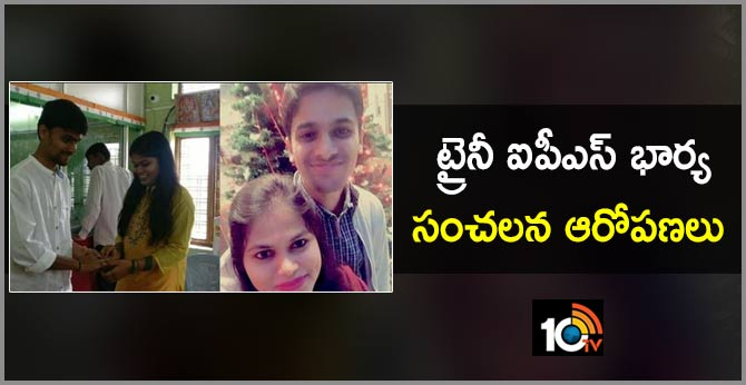 Trainee IPS wife accused of sensationalism