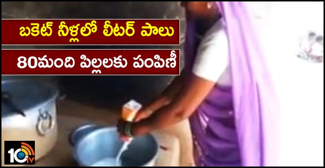 UP school dilutes 1 litre milk in bucket of water to feed 80 kids, FIR lodged, teacher suspended