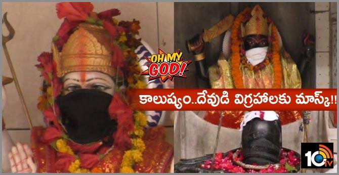 UP varanasi temple durga idols shivling wear anti pollution masks as protection from bad air quality
