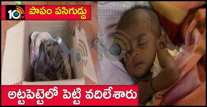 Unknown people Leaves 4 months old baby In Front Of Shishu Bhavan Gate Vijayawada