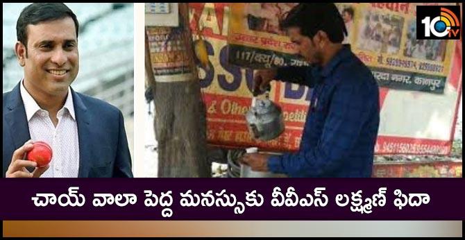 Kanpur Tea Seller Mohammed Mahboob Malik  Is An Inspiration For VVS Laxman