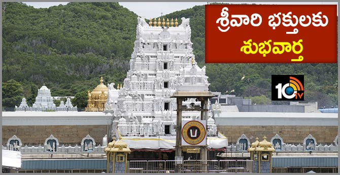 Vaikuntha Dwara Darshan for 10 days in Thirumala