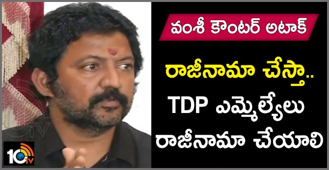 Vallabhaneni Vamsi Counter Attack On TDP Leaders