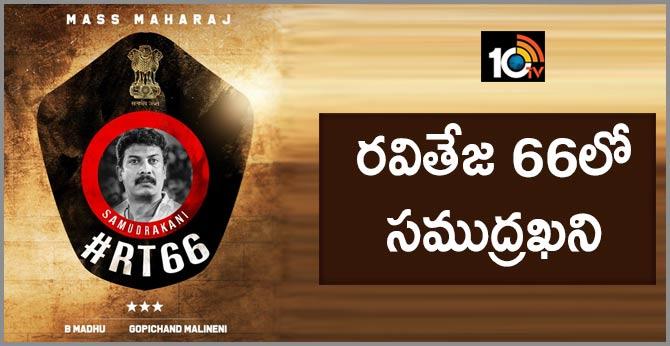 Versatile actor Samuthirakani on board for RaviTeja 66