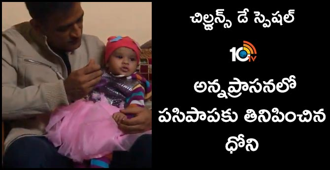 Video of MS Dhoni feeding a child on Annaprashana goes viral on Children's Day
