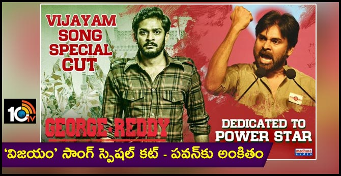 Vijayam Video Song Special Cut Dedicated to POWER STAR Pawan Kalyan from George Reddy
