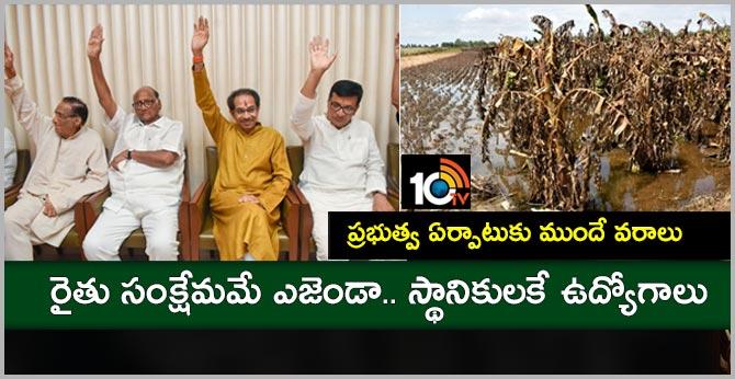 Maha Vikas Aghadi's common minimum programme puts secularism, Maharashtra and farmers first