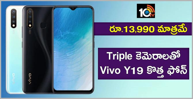 Vivo Y19 launched in India at Rs 13,990, Here is what this mid-range phone offers