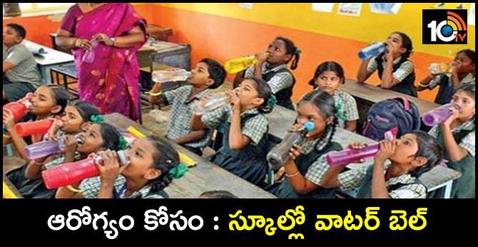 Water bell in Telangana schools