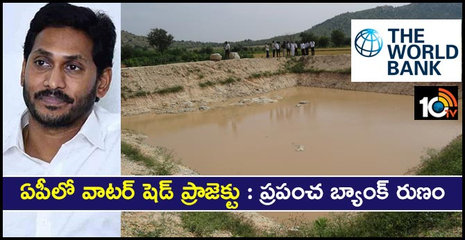 Water shed project in AP : World Bank loan
