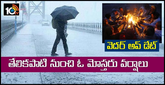 Weather update | tomorrow with moderate rain In Telangana