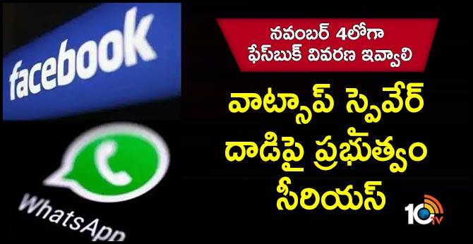 WhatsApp snoopgate: Govt seeks Facebook's response by November 4