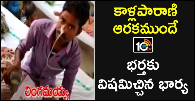 Wife who poisoned her husband In Kurnool District