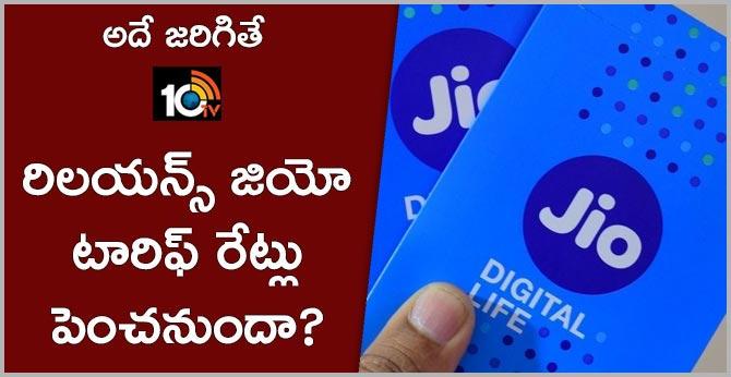 Will Reliance Jio also increase tariffs after Airtel, Vodafone Idea