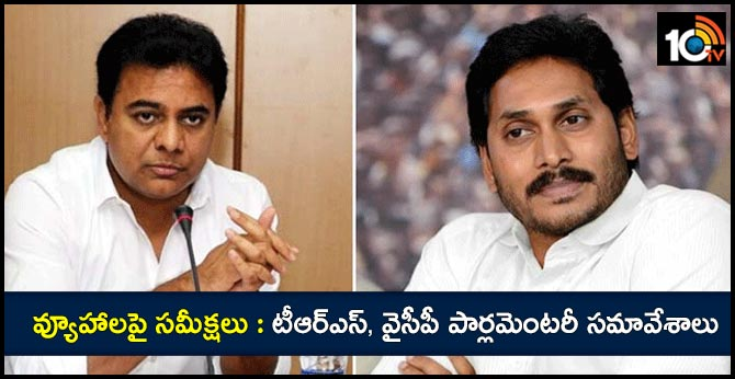 YCP and TRS parliamentary conference