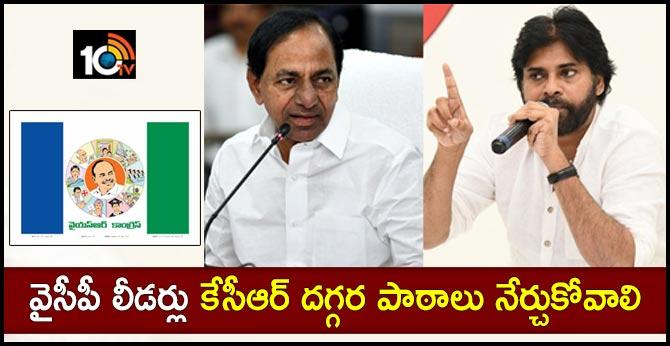 YCP leadership should take lessons from Telangana CM 'Sri KCR' says Pawan Kalyan