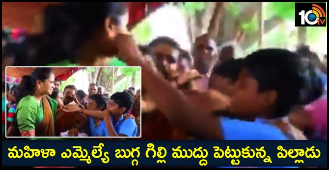 YSR cp mla vidadala rajini surprised by a school boy cute kissing